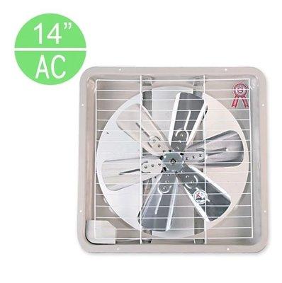 (免運費)南亞牌 NANYA 14吋排風扇 鋁製葉片 排風扇 風扇 抽風扇 EF-9914A