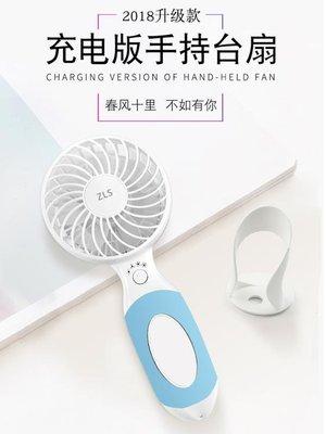 手持風扇可充電usb小電風扇迷你學生宿舍床上靜音隨身便攜台式