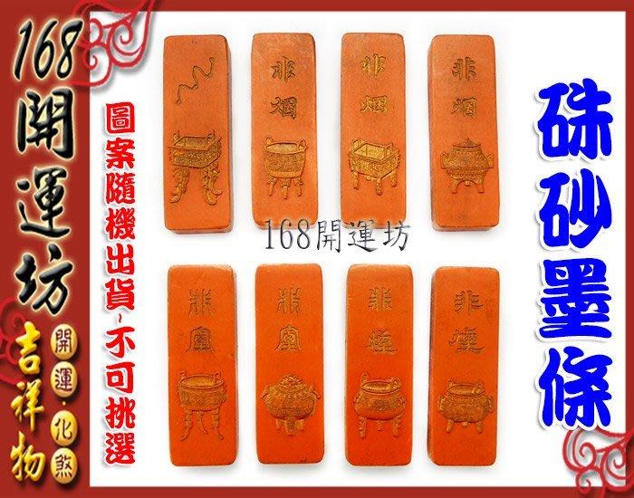 【168開運坊】DIY硃砂墨條【老硃砂墨條*1~~開光點眼~避邪化煞~收藏】