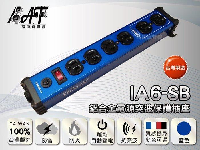 高傳真音響【蓋世特 IA6-SB】1.8米-鋁合金電源突波保護插座組 *超負荷自動斷電之保護* 延長線 電源座(S6B)