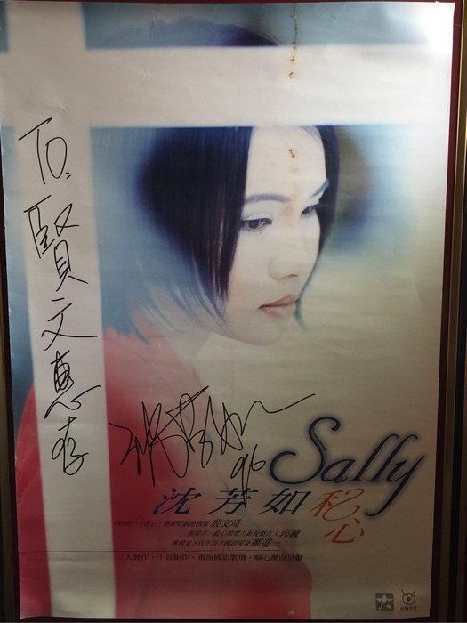 【阿輝の古物】海報_海報 私心 沈芳如 簽名 53x76公分,品相如圖