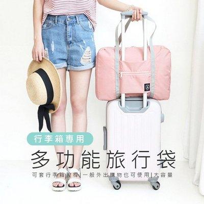 【菲力狗狗】可套行李箱拉桿 韓風旅行袋 購物袋 折疊收納包(E397)