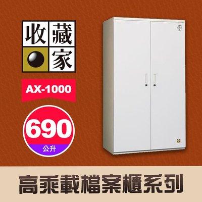 【690公升】收藏家 AX-1000 左右雙門大型電子防潮櫃箱 高乘載系列 庫房 公務 資產保存 (隱密門) 屮Z7
