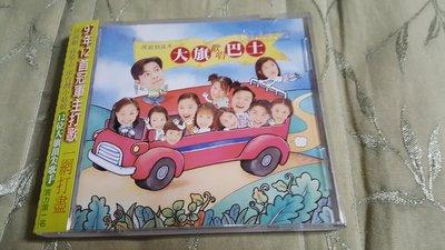 R華語團(二手CD)大旗歡唱巴士~孫協志.孫淑媚.等~有側標