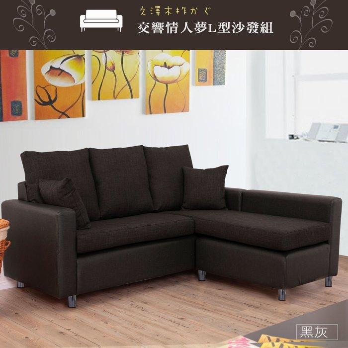 【UHO】WF - 交響情人夢 L型沙發組 (活動式腳椅) 免運費