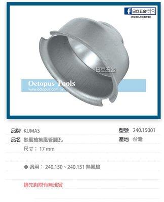 EJ工具《附發票》240.15001 KUMAS 台灣製 熱風槍集風管圓孔(適用240.150、240.151熱風槍)