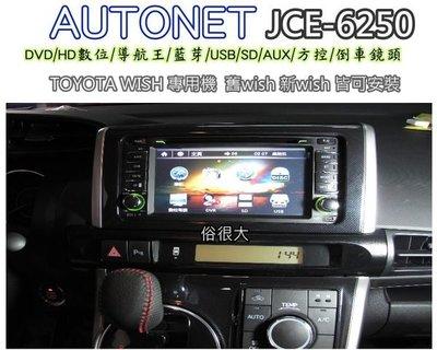 AUTONET-TS-6789-TOYOTA DVD主機/HD數位電視/衛星導航 /藍芽/倒車影像(WISH實裝車)