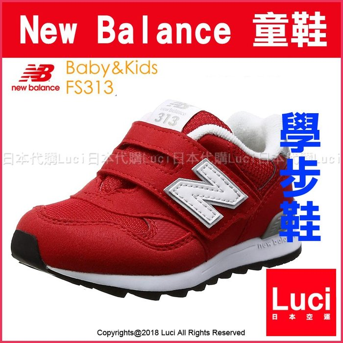 New Balance 童鞋 紅色 Kids FS313 學步鞋 蘇佩女兒著用 日版 紐巴倫 LUCI日本代購
