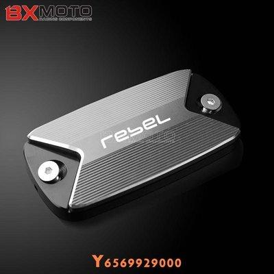 機車配件 適用Honda Rebel 300 500 CMX 250 CA125 250 450改裝剎車上泵油蓋