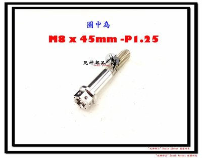 〝死神部品〞D&A 精緻 CNC 不鏽鋼 白鐵 內外六角螺絲 - M8 X 45mm P-1.25 M8*45
