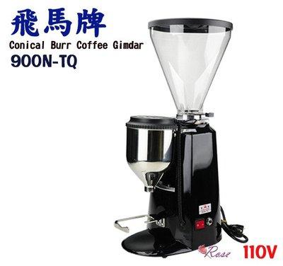 【ROSE 玫瑰咖啡館】飛馬牌900N TQ 電動磨豆機 咖啡研磨機 電壓 110V 黑色