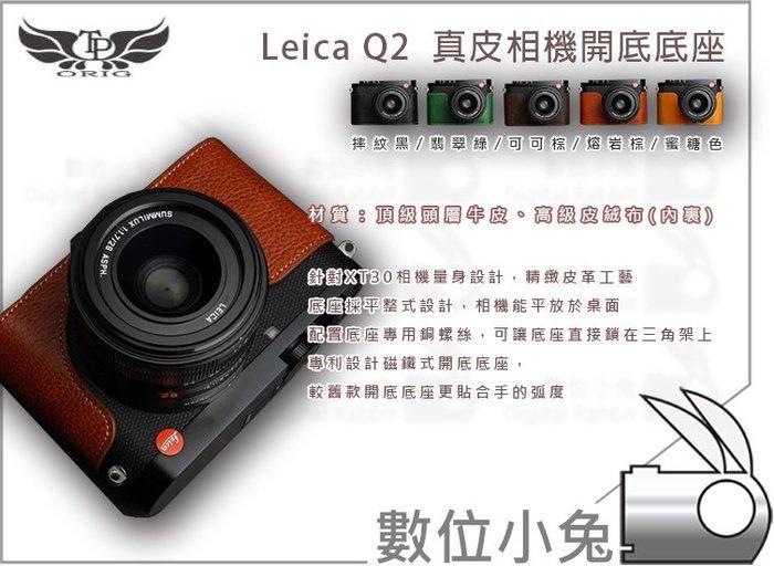 數位小兔【TP Leica Q2 開底式真皮底座 】真皮 多色 皮套 開底式 皮革 牛皮 開口底座 相機套