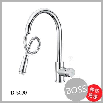 [廚具_工廠] BOSS  廚房伸縮龍頭 D-5090 優惠價3890