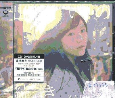 *真音樂* 渡邊麻友 / 相遇的後續 CD+DVD 全新 K17233 (非賣品)