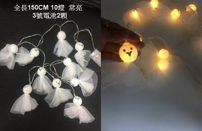 萬聖節佈置/鬼屋佈置/萬聖節燈道具/萬聖節串燈/南瓜燈/萬聖節燈串-可愛幽靈燈串 (10燈)