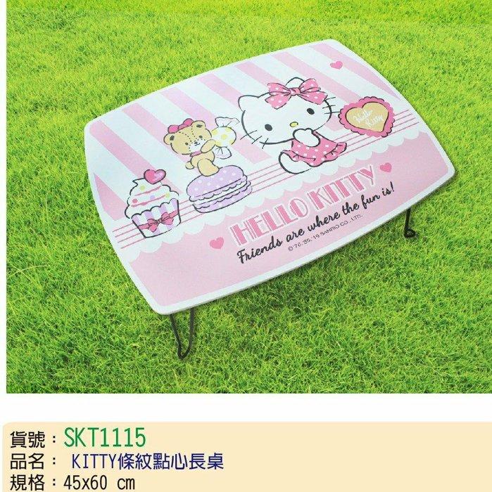 正版三麗鷗 Hello Kitty 調溫點心長桌 折疊桌