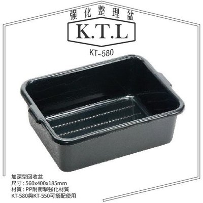 【勁媽媽】㍿ KT-580《強化整理盆》儲物盒 整理盆 收納盒 整理盒 碗盤回收盆
