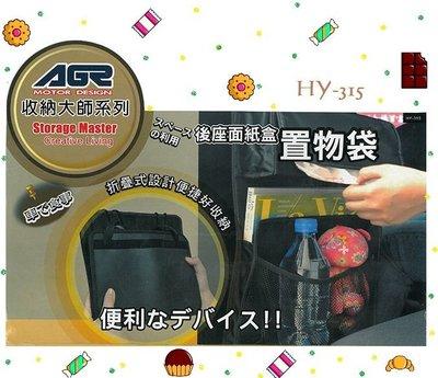 938嚴選 B館 AGR 後座 面紙盒 書報袋 HY-315 掛式置物袋 不佔空間 車內雜物收整 保持車內整齊 新北市