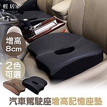 汽車駕駛座增高記憶座墊  學車開車加厚椅墊 透氣加高椅墊 辦公室椅墊-輕居家8292