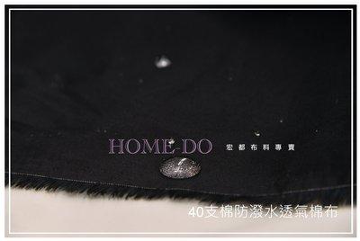 [4.8尺寬防潑水透氣棉布] 40支棉純棉布 薄棉布 可做口罩 棉布 內裡布