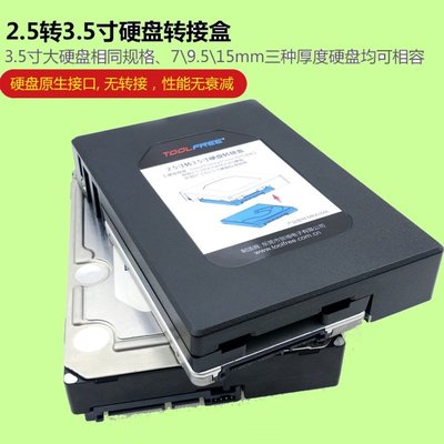 5Cgo【權宇】TOOLFREE 2.5吋轉3.5吋硬碟轉接盒SATA SAS SSD 托架SERVER伺服器NAS含稅