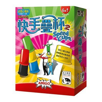 《嘟嘟嘴》Speed Cups 2 快手疊杯2(中文版)