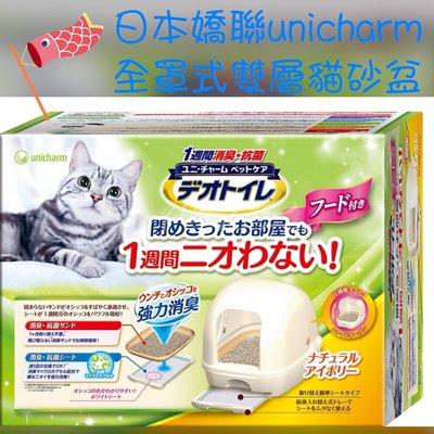 日本UniCharm嬌聯 雙層貓砂盆系列 消臭大師 全罩 米白色