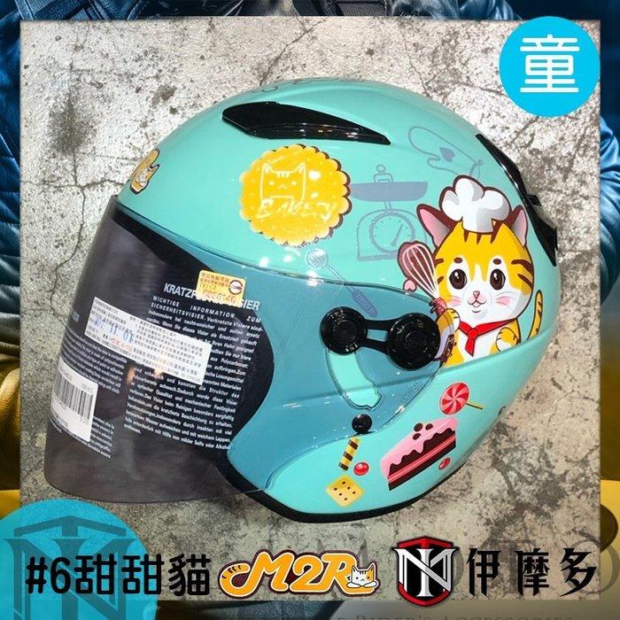 伊摩多※超古錐!!兒童安全帽 #6甜甜貓 M2R M-700 內襯可拆洗 小帽體 童帽 XXXS~M 。土耳其藍