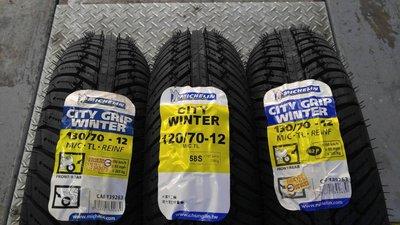 MICHELIN 米其林 City WINTER 120/70-12 機車輪胎 完工價 2200  馬克車業