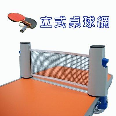 【Treewalker露遊】可攜立式桌球網 最適合親子活動健身運動 賣場另售乒乓球拍組