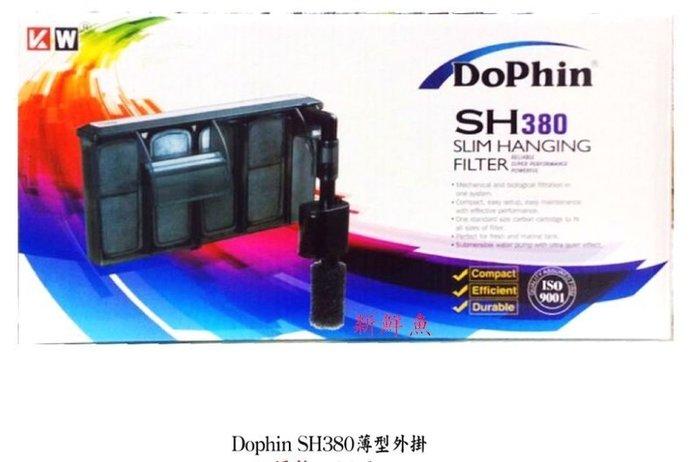 ~新鮮魚水族館~實體店面 馬來西亞 Dophin 海豚 超薄型外掛過濾器(含濾材及入水口棉) SH-380