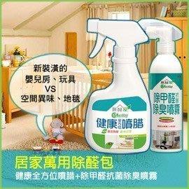 《無醛屋》居家萬用除醛包.健康全方位噴腊+除甲醛抗菌除臭噴霧
