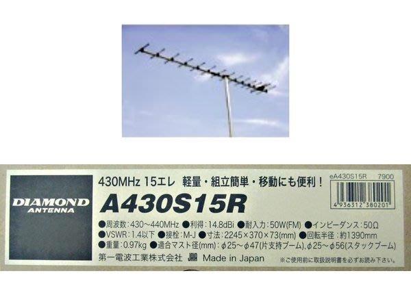 《飛翔無線3C》DIAMOND A430S15R 430MHz 基地台用 單頻指向型天線〔 定向天線 〕