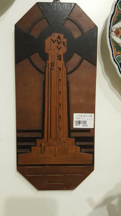 【卡卡頌 OMG歐洲跳蚤市場 / 西洋古董 】歐洲 手工雕刻 建築 木頭 掛飾 壁飾 w0072✬