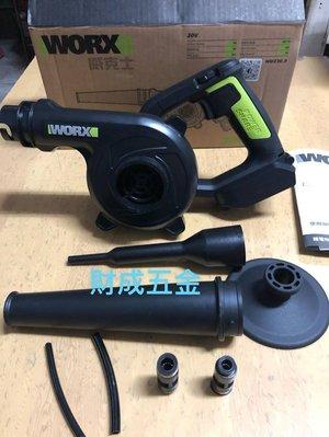威克士 WORX WU230 鋰電吹風機 吹葉機 鼓風機 {純空機}附配件  自取勿下單
