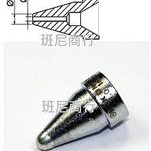 *班尼商行*日本 HAKKO N61-08 吸錫頭( FOR HAKKO FR-301 / FR410)