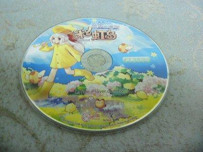 紫色小館24-3-------彩虹島