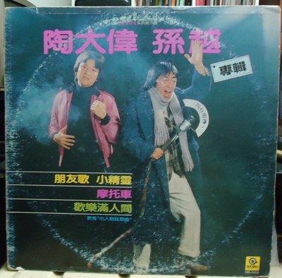 【音樂年華】陶大偉與孫越專輯-朋友歌/歡樂滿人間/1981滾石唱片LP