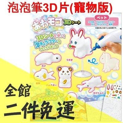 空運 日本 Shine 泡泡筆3D片(寵物版)塑膠板 3D百變泡泡筆輔助創作 安啾推薦 生日禮物 手作藝術【水貨碼頭】