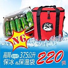 NG 保冷袋 37.5L高筒超大 保冰包 保溫包 保鮮 露營 野餐  中秋烤肉 保冷 超大容量 烤肉【飄揚生活館】