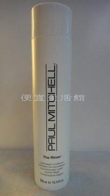 便宜生活館【瞬間護髮】PAUL MITCHELL -保濕平衡潤髮素300ml 針對細髮與受損髮專用