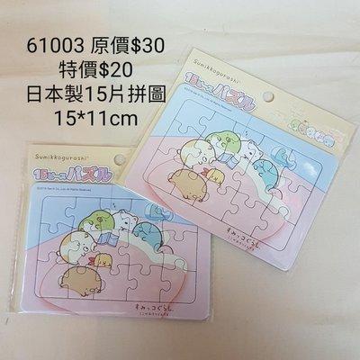 #特價品【日本進口】角落生物/角落小夥伴~日本製15片拼圖原價$30 特價$20