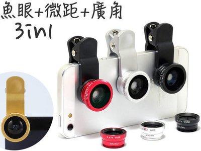 【小樺資訊】廣角鏡頭 通用廣角 三合一鏡頭 微距鏡頭 魚眼鏡頭 手機鏡頭 自拍神器