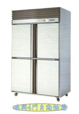 ~~東鑫餐飲設備~~ 全新 4門風冷半凍藏冰箱 / 4門上凍下藏冰箱 / 全不銹鋼4門冰箱
