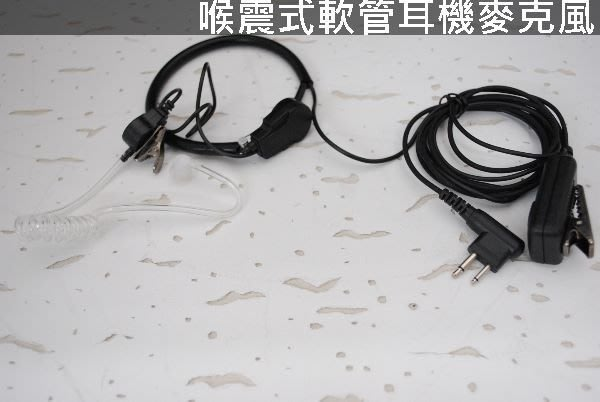 『光華順泰無線』喉震式軟管 耳機麥克風 對講機專用 無線電 對講機 車隊 重機 生存遊戲