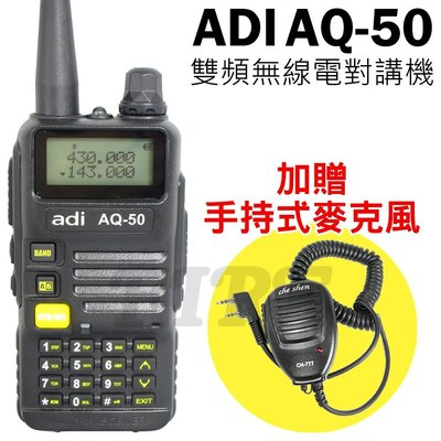 《光華車神無線電》送手持托咪】ADI AQ-50 AQ50 無線電對講機 雙頻雙顯 三色背光 FM收音機 手電筒功能