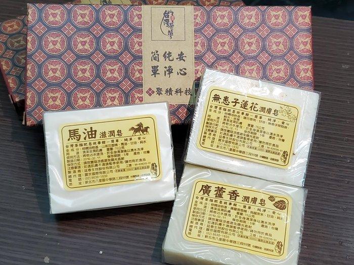 2019年股東會發的~潤膚皂 3入