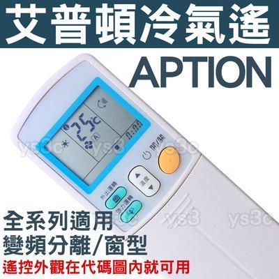 APTION艾普頓 冷氣遙控器 (全系列適用) 變頻 冷暖 分離式 窗型 冷氣遙控器