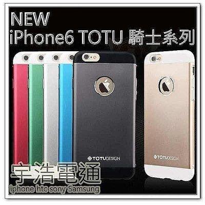 出清 TOTU 正品 iPhone 6+ IPHONE6+ 5.5吋 鋁合金 三件式 金屬外殼 保護殼 邊框