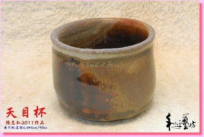 天目茶杯-1(柴燒)~陳志弘的精彩作品結緣價